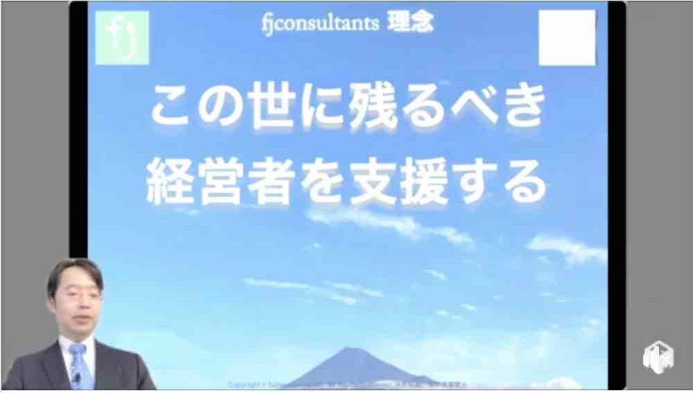 松本起業塾