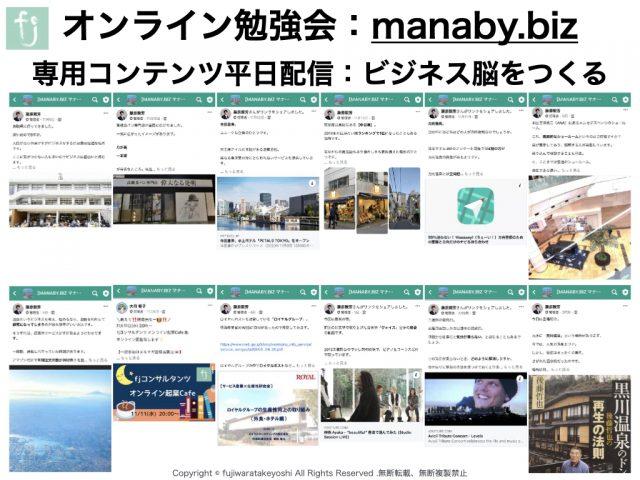 マナビィーズ専用コンテンツ