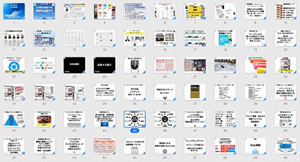 マナビィーズ起業セミナースライド一覧