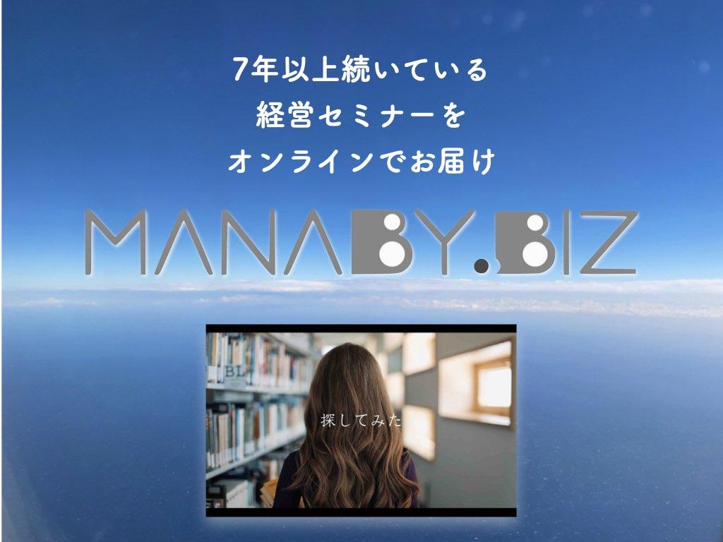 7年以上続いている経営セミナーをオンラインでお届けマナビィーズ