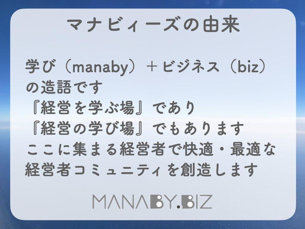 マナビィーズの由来とは学びとビジネスの造語。経営の学び場です。