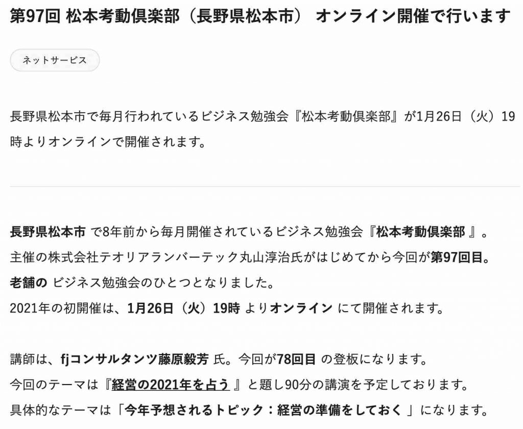 松本考動倶楽部プレスリリース画像