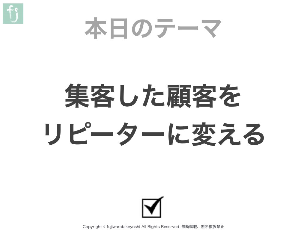 006_マナビィーズ経営セミナー_顧客をリピーターに変える